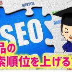 ebayのSEO対策は【タイトル・画像・詳細・ポリシー】で解決!詳しく解説!
