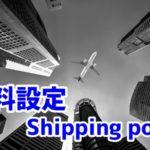 【ebay輸出】送料設定Shipping policyの設定方法を初心者向けに解説