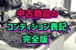 【ebay輸出】中古品のコンディションを英語で伝えるには?例文付きで解説