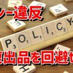 【ebay輸出】商品の重複出品に注意!違反を回避する方法と対策を解説!