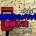 【ebay輸出】日本郵便後納契約のメリットと登録方法を解説