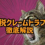 【ebay輸出】クレームトラブル解決!関税とは??