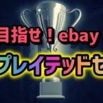 【ebay輸出】トップレイテッドセラー (TRS)になる方法や条件を解説