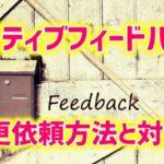 ebayネガティブフィードバックは影響ある?変更依頼の方法と対策を解説