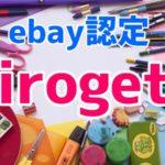 ebayシッピングツールより便利なhirogete(広げて)でラベル作成する方法を解説