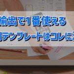 【ebay輸出】1番使える出品用テンプレートを公開!【スマホ対応レスポンシブ】