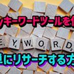 ebayキーワードツールとは?使い方と具体的なリサーチ方法を解説