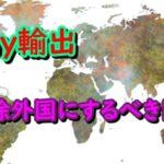 ebay輸出で発送除外国にするべきおすすめの国は?設定方法を徹底解説