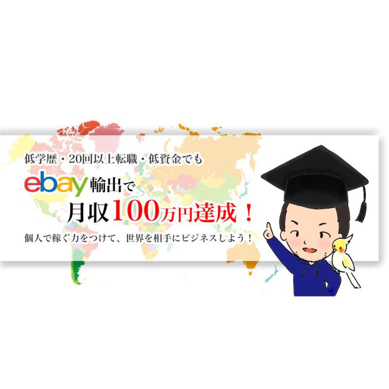 ebay輸出カメイブログ