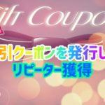 【eBay輸出】割引クーポン(コードレスクーポン)の発行方法とリピーター戦略を解説