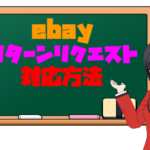 【ebay輸出】リターンリクエスト(返品)の対応方法を解説【エスカレーション回避】