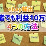 ebay輸出は儲からない?初心者でも利益10万稼げる4つの方法を解説します