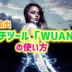 """無料!eBayリサーチツール""""WUANTO""""の使い方を解説【スマホも可】"""