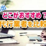 【ebay輸出】どこがおすすめ?発送代行業者を比較解説!【最安値】