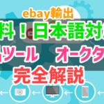 【オークタウン for eBay】日本語対応で無料の出品ツールの使い方と評判を徹底解説