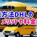 ebay輸出で使う発送方法DHLとは?メリットは?料金は?徹底解説