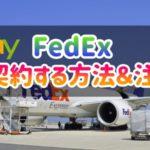 【ebay輸出】FedEx(フェデックス)を安く契約するには?注意点は?徹底解説