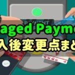 【ebay輸出 】Managed Payments 導入後の手数料など変更点をまとめて解説